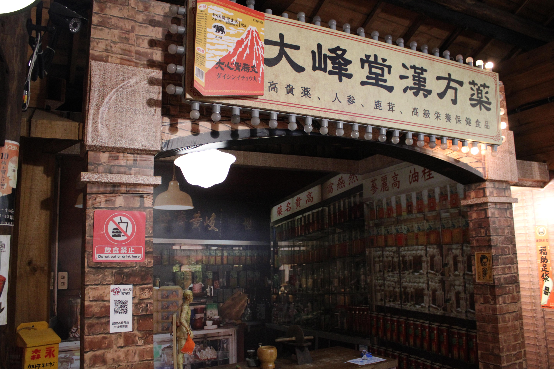 昭和の漢方薬局